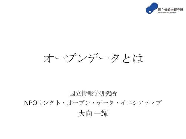 オープンデータとは 国立情報学研究所  NPOリンクト・オープン・データ・イニシアティブ  大向 一輝