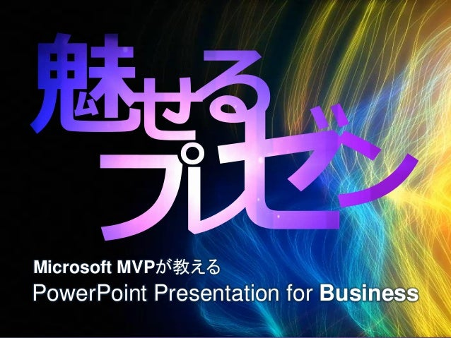 Microsoft MVPが教える  PowerPoint Presentation for Business