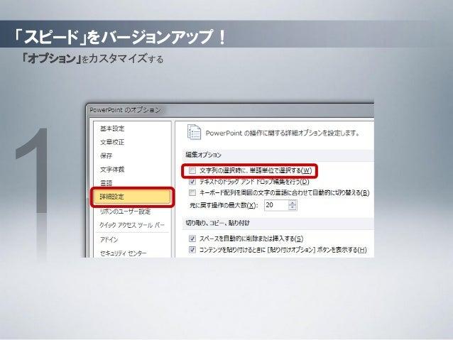 魅せるpowerpointビジネスプレゼン 実践編