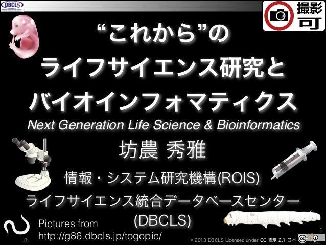 #NGLSBI  これから の ライフサイエンス研究と バイオインフォマティクス Next Generation Life Science & Bioinformatics  坊農 秀雅 情報・システム研究機構(ROIS) ライフサイエンス統合...