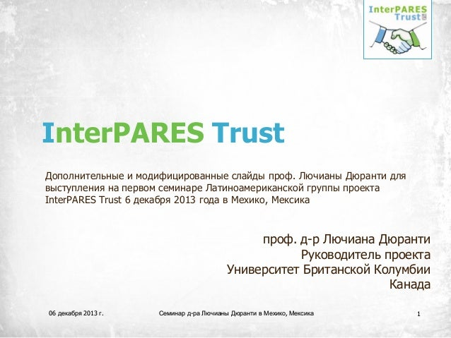 InterPARES Trust Дополнительные и модифицированные слайды проф. Лючианы Дюранти для выступления на первом семинаре Латиноа...