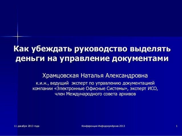 Как убеждать руководство выделять деньги на управление документами Храмцовская Наталья Александровна к.и.н., ведущий экспе...