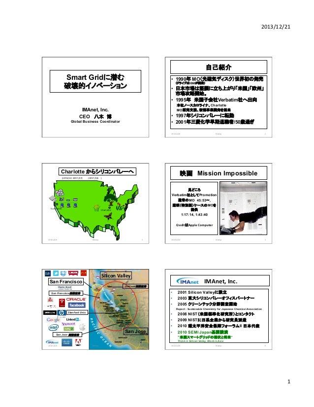 2013/12/21    自己紹介    Smart Gridに潜む 破壊的イノベーション  • 1990年 MO(光磁気ディスク)世界初の発売 (ドライブはIBMが開発)  • 日本市場は堅調に立ち上がり「米国」「欧州」 市場攻...