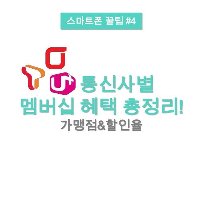 스마트폰 꿀팁 #4  통신사별 멤버십 혜택 총정리! 가맹점&할인율