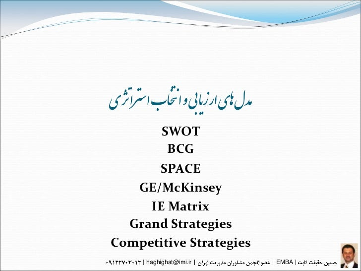 ‌‫مذل‌اهی‌ارسیابی‌و‌انتخاب‌استزاژتی‬              SWOT               BCG      SPACE   GE/McKinsey     IE Matrix  Grand Str...