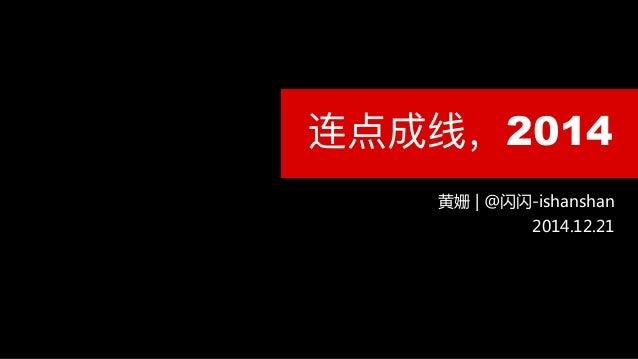 2014 黄姗   @闪闪-ishanshan 2014.12.21