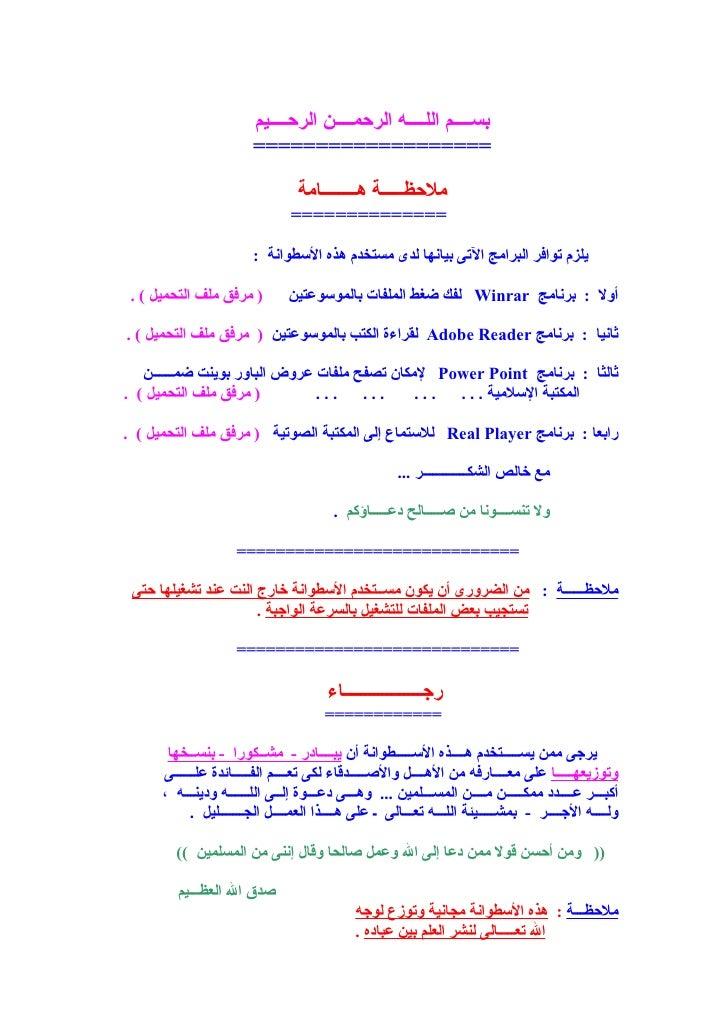 بســــم اللــــه الرحمــــن الرحــــيم                        ===================                                 ملح...