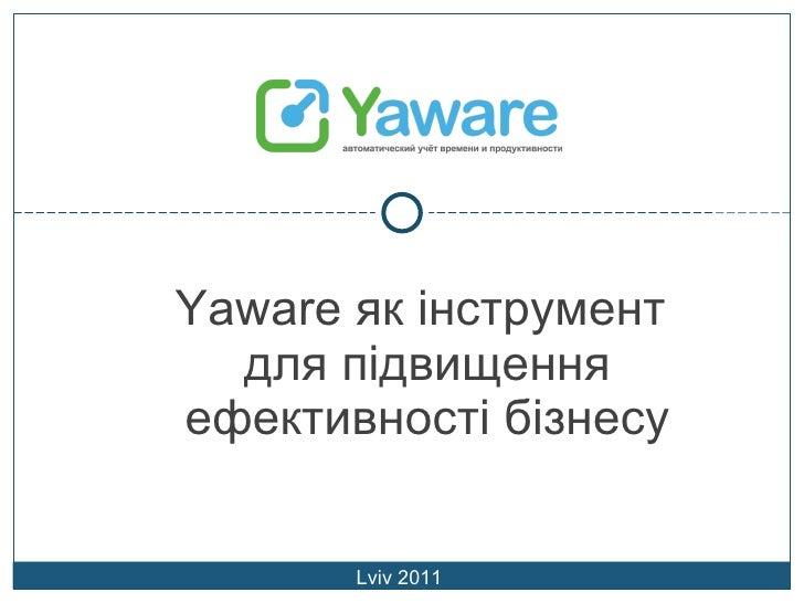 Lviv 2011 Yaware  як інструмент  для підвищення ефективності бізнесу