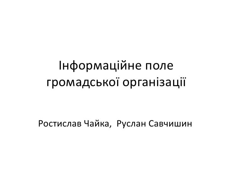 Інформаційне поле громадської організації<br />Ростислав Чайка,  Руслан Савчишин<br />