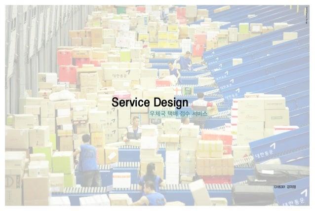 Service Design 13185301 강미정 우체국 택배 접수 서비스 150921ServiceDesign