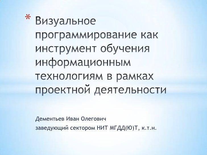*    Дементьев Иван Олегович    заведующий сектором НИТ МГДД(Ю)Т, к.т.н.