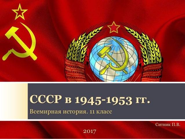 СССР в 1945-1953 гг. Всемирная история. 11 класс 2017 Ситник П.В.