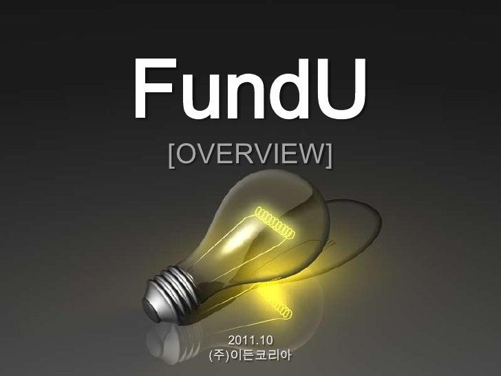 FundU [OVERVIEW]          2011.10   (주)이든코리아