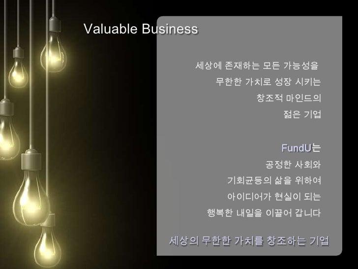 [제안서]펀듀회사소개서 Slide 2