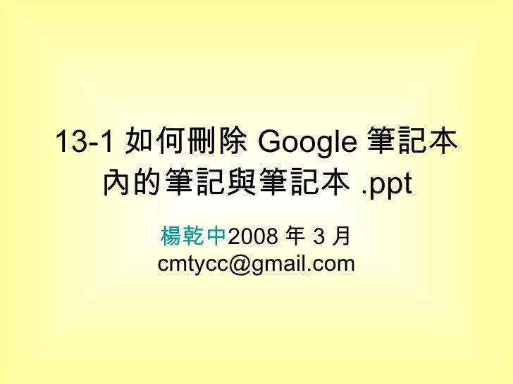 13-1 如何刪除 Google 筆記本內的筆記與筆記本 .ppt 楊乾中 2008 年 3 月  [email_address]