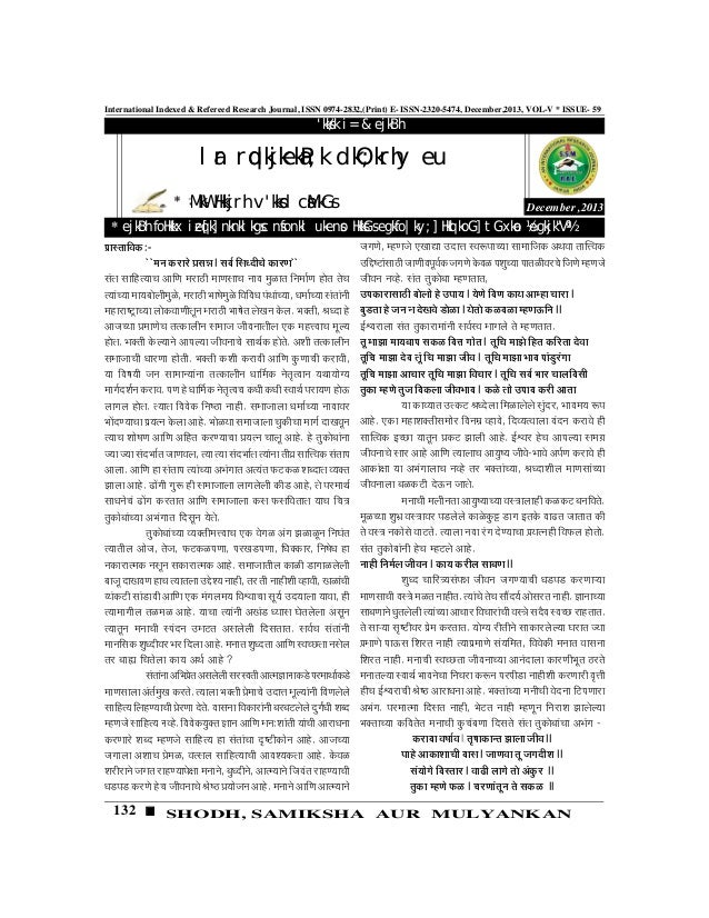 132 SHODH, SAMIKSHA AUR MULYANKAN International Indexed & Refereed Research Journal, ISSN 0974-2832,(Print) E- ISSN-2320-5...