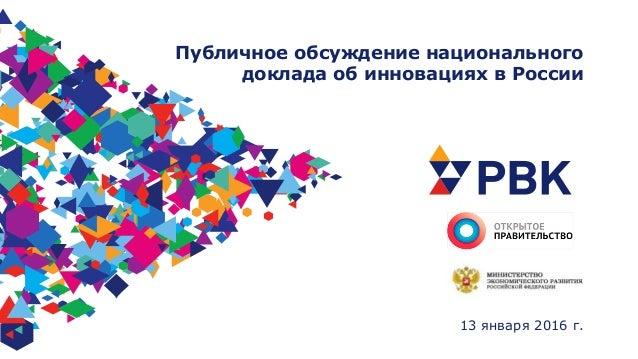 Публичное обсуждение национального доклада об инновациях в России 13 января 2016 г.