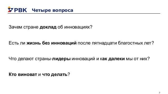 2 Четыре вопроса Зачем стране доклад об инновациях? Есть ли жизнь без инноваций после пятнадцати благостных лет? Что делаю...
