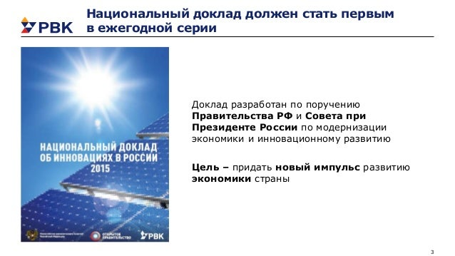 3 Национальный доклад должен стать первым в ежегодной серии Доклад разработан по поручению Правительства РФ и Совета при П...