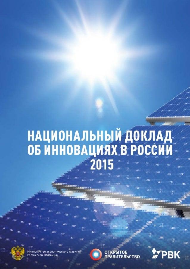 Проект Национальный доклад об инновациях в России I НАЦИОНАЛЬНЫЙ ДОКЛАД ОБ ИННОВАЦИЯХ В РОССИИ 2015