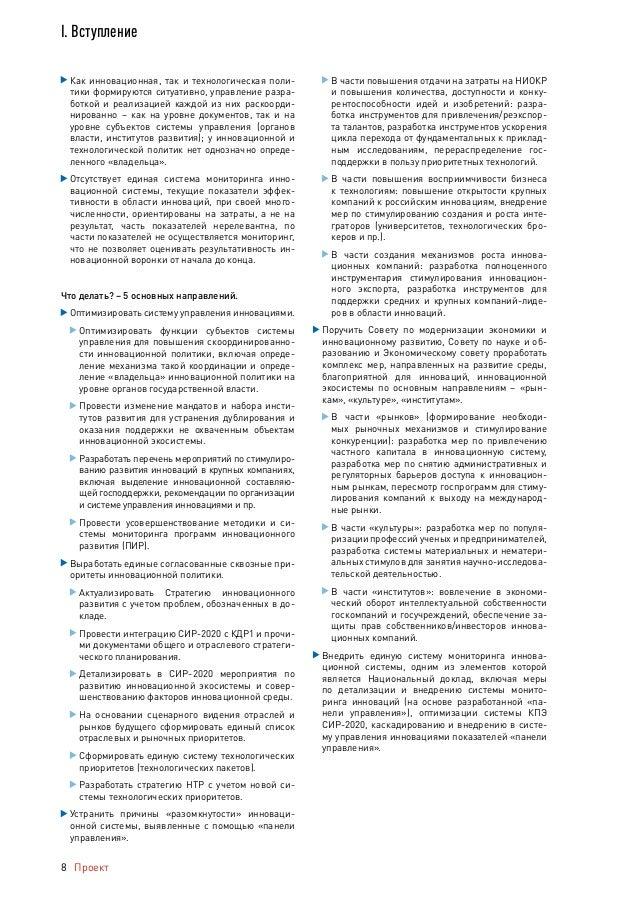 Проект Национальный доклад об инновациях в России 9 ОБРАЗ БУДУЩЕГО II
