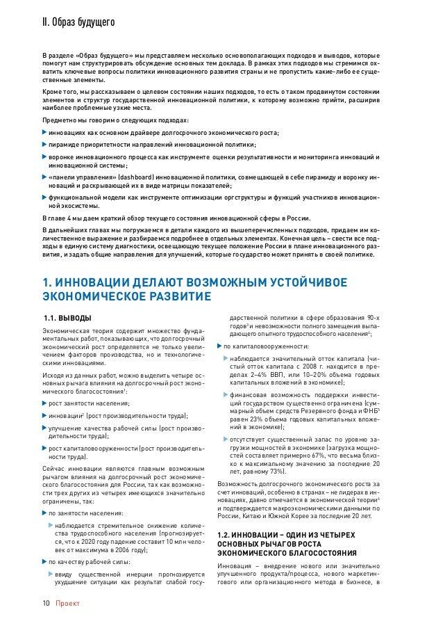 Проект Национальный доклад об инновациях в России 11 рост Экономического благосостояния (ВВП на душу населения) рост Занят...