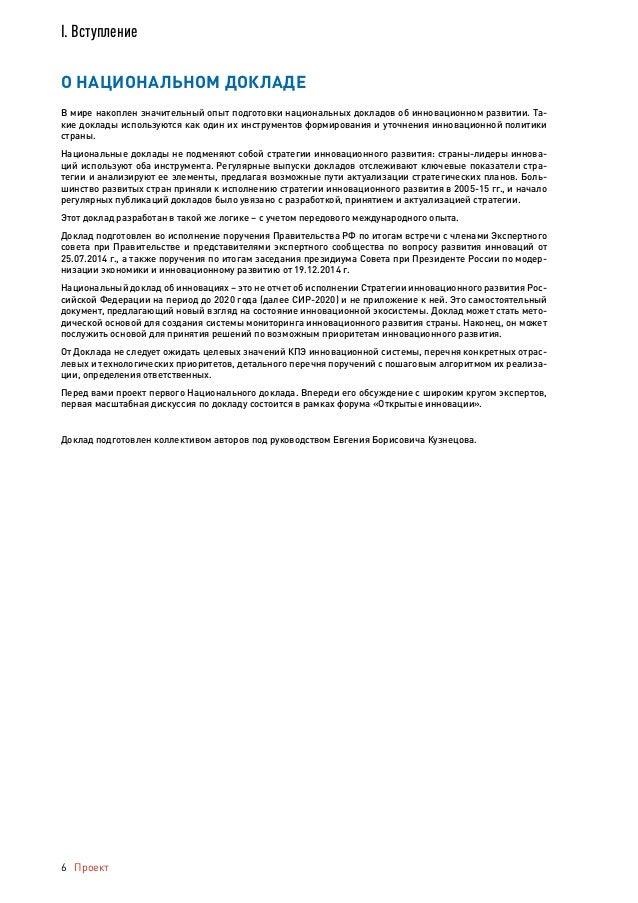 Проект Национальный доклад об инновациях в России 7 I. Вступление ОСНОВНЫЕ ВЫВОДЫ ДОКЛАДА Сейчас инновации являются главны...