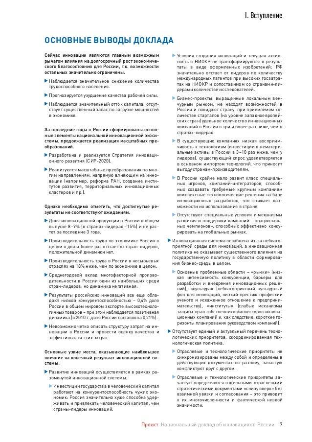 8 Проект Как инновационная, так и технологическая поли- тики формируются ситуативно, управление разра- боткой и реализаци...