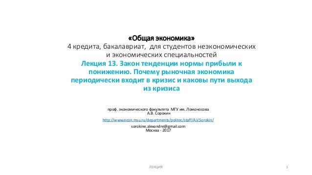 «Общая экономика» 4 кредита, бакалавриат, для студентов неэкономических и экономических специальностей Лекция 13. Закон те...