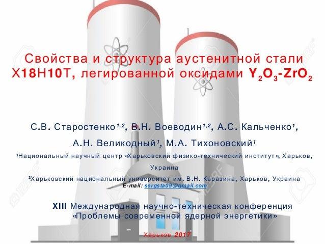 Свойства и структура аустенитной стали 18 10 , YХ Н Т легированной оксидами 2O3-ZrO2 . .С В Старостенко1,2 , . .В Н Воевод...