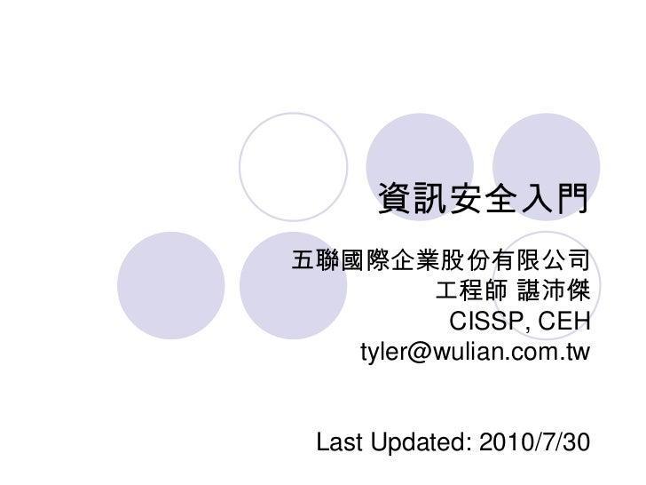 資訊安全入門五聯國際企業股份有限公司         工程師 諶沛傑          CISSP, CEH   tyler@wulian.com.tw Last Updated: 2010/7/30