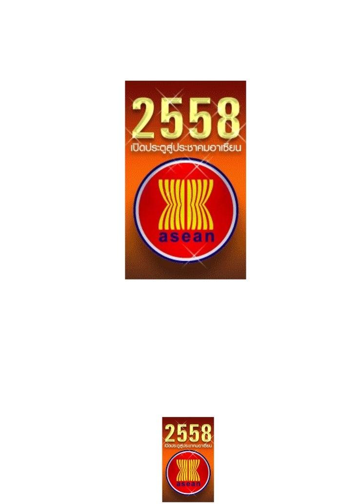 2558 เตรีย มความพร้อ ม      สูป ระชาคม        ่   อาเซีย น              กลุม นิเ ทศ ติด ตามและประเมิน ผลการจัด การ        ...