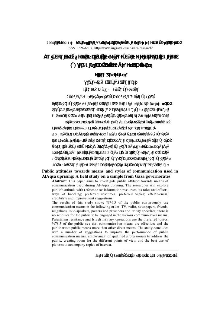 2006ﻤﺠﻠﺔ ﺍﻟﺠﺎﻤﻌﺔ ﺍﻹﺴﻼﻤﻴﺔ )ﺴﻠﺴﻠﺔ ﺍﻟﺩﺭﺍﺴﺎﺕ ﺍﻹﻨﺴﺎﻨﻴﺔ( ﺍﻟﻤﺠﻠﺩ ﺍﻟﺭﺍﺒﻊ ﻋﺸﺭ، ﺍﻟﻌﺩﺩ ﺍﻷﻭل، ﺹ:1-65، ﻴﻨﺎﻴﺭ                ISSN 1726...