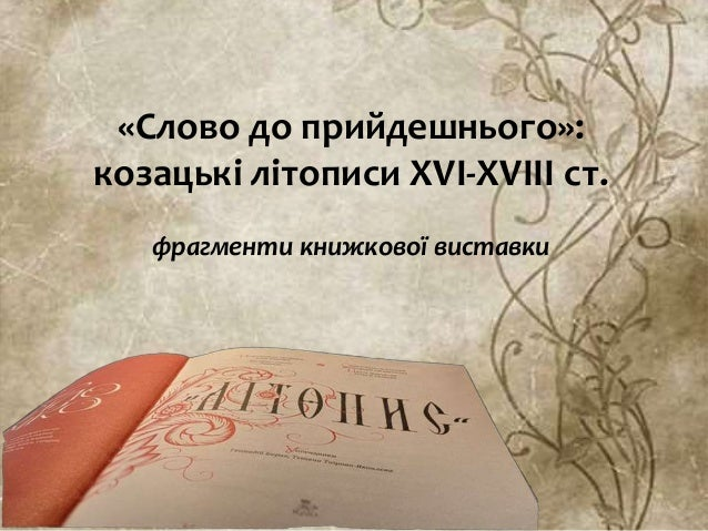 «Слово до прийдешнього»: козацькі літописи XVI-XVIII ст. фрагменти книжкової виставки