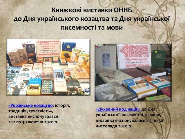 «Слово до прийдешнього: козацькі літописи XVI-XVIII ст.»: фрагменти книжкової виставки. Slide 2