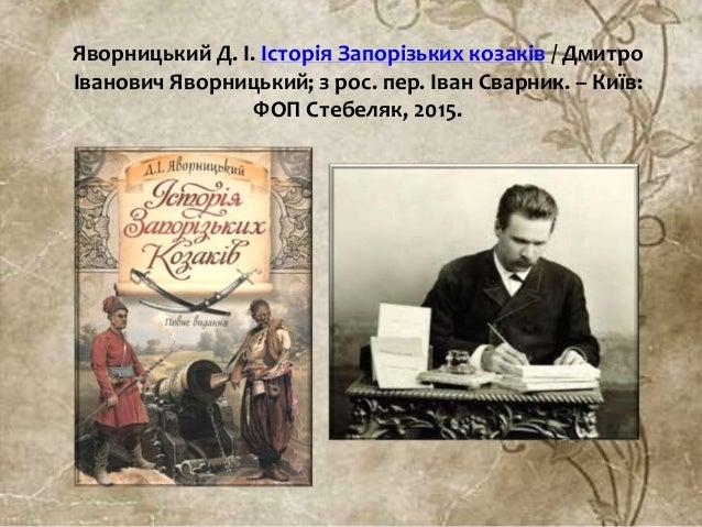 «Слово до прийдешнього: козацькі літописи XVI-XVIII ст.»: фрагменти книжкової виставки. Slide 3