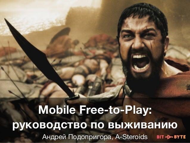 Mobile Free-to-Play: руководство по выживанию Андрей Подопригора, A-Steroids