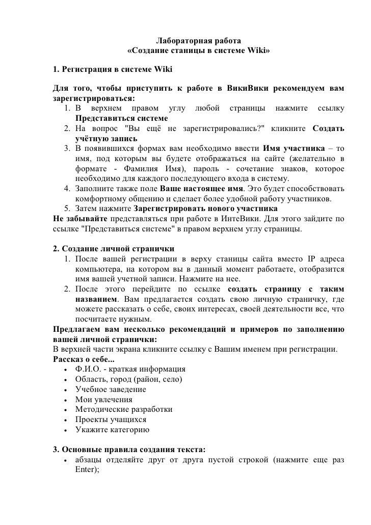 Лабораторная работа                   «Создание станицы в системе Wiki»1. Регистрация в системе WikiДля того, чтобы присту...