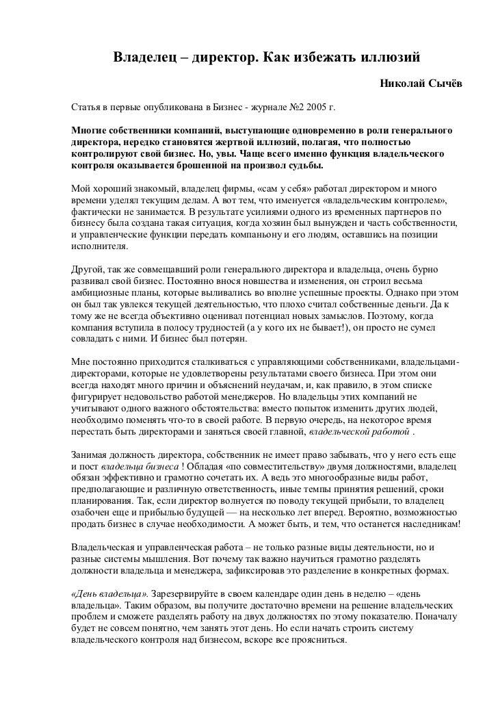 Владелец – директор. Как избежать иллюзий                                                                   Николай СычѐвС...