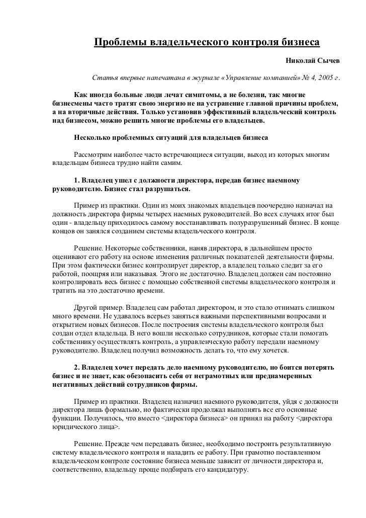 Проблемы владельческого контроля бизнеса                                                                   Николай Сычев  ...