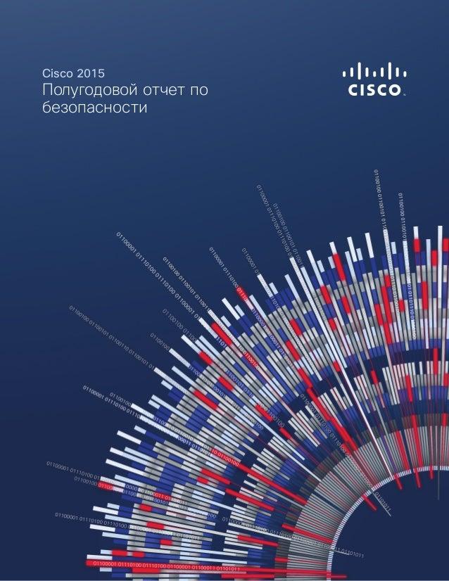 1Полугодовой отчет Cisco по безопасности за 2015 год |Аналитика угроз Cisco 2015 Полугодовой отчет по безопасности TM