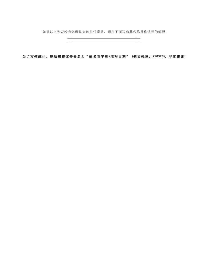 应届毕业生胜任素质问卷调查 Slide 2