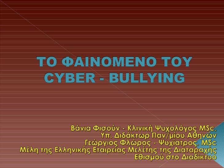 Διαδικτυακός εκφοβισμός -          Cyberbullying      Το Cyberbullying είναι οποιαδήποτε    επαναλαμβανόμενη πράξη εκφοβισ...