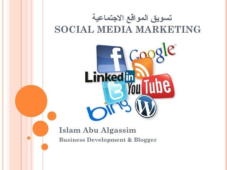 تسويق المواقع الجتماعيةSOCIALMEDIAMARKETINGIslam Abu AlgassimBusiness Development & Blogger