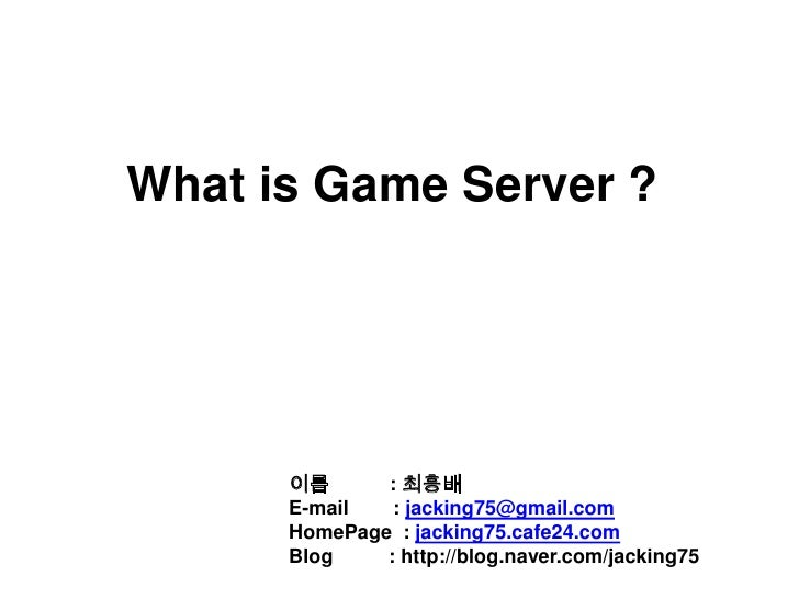 What is Game Server ?