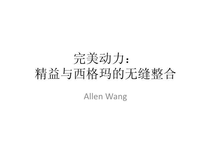 完美动力:精益与西格玛的无缝整合   Allen Wang