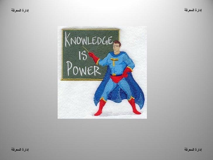 إدارة المعرفة                   إدارة المعرفة                إدارة المعرفةإدارة المعرفة                   إدارة ا...