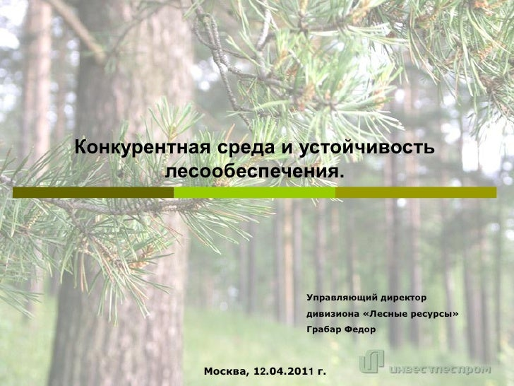 Конкурентная среда и устойчивость        лесообеспечения.                            Управляющий директор                 ...