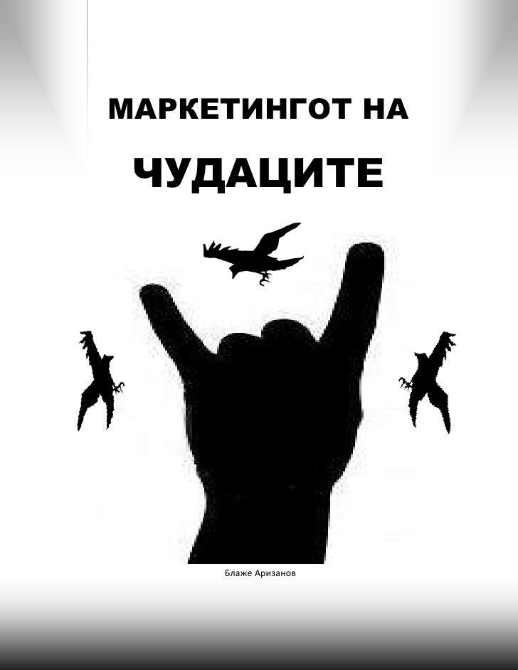 МАРКЕТИНГОТ НА ЧУДАЦИТЕ     Блаже Аризанов