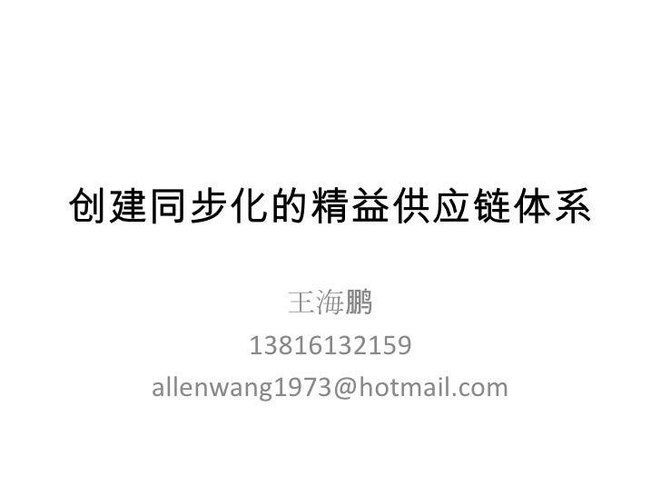 创建同步化的精益供应链体系            王海鹏         13816132159  allenwang1973@hotmail.com